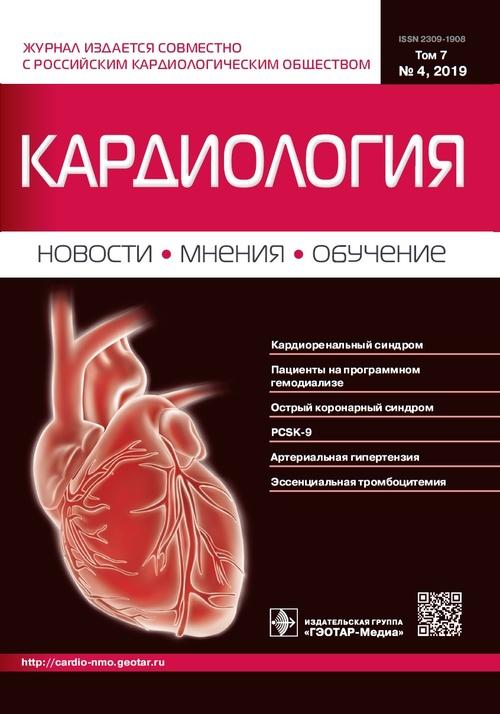 Кардиология № 4 (23), 2019